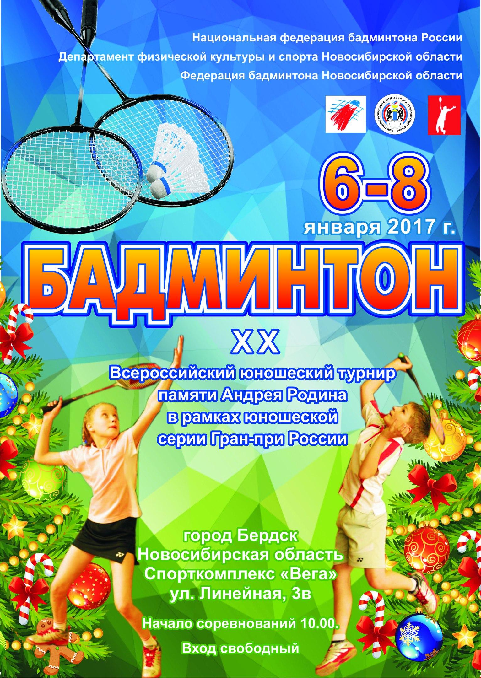 XХ - юбилейный Всероссийский юношеский турнир по бадминтону памяти Андрея Родина
