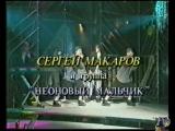 25. Сергей Макаров и группа
