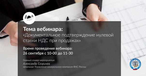 Ставка в при нулевая 2018 экспорте году россию ндс