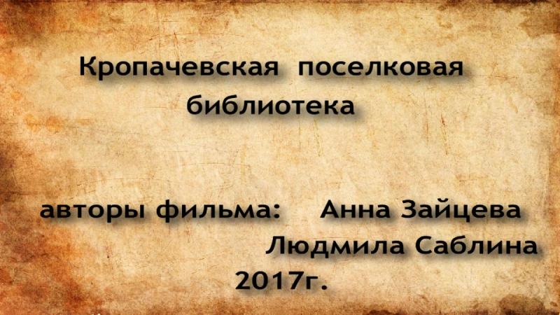 Библиотека Кропачево буктрейлер к книге