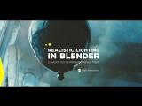 Реалистичный свет в Blender
