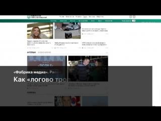 Расследование РБК: как из «фабрики троллей» выросла «фабрика медиа»