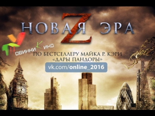 H0BAЯ ЭPA Z (2О16) HDTV-Rip 720р