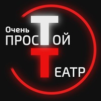 Логотип Очень Простой Театр