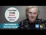 Comic Con Russia! Интервью с Рутгером Хауэром