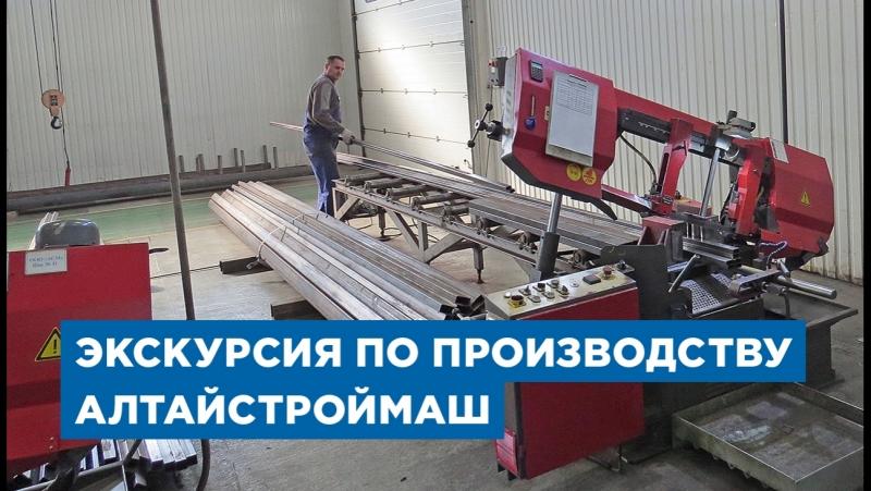 Экскурсия по производству «АлтайСтройМаш» с Сергеем Соловцовым