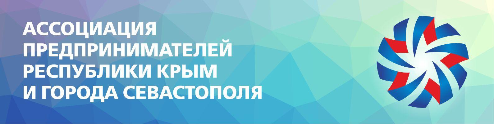 Ассоциация предпринимателей крыма и севастополя официальный сайт сервер для css ip тюрьма