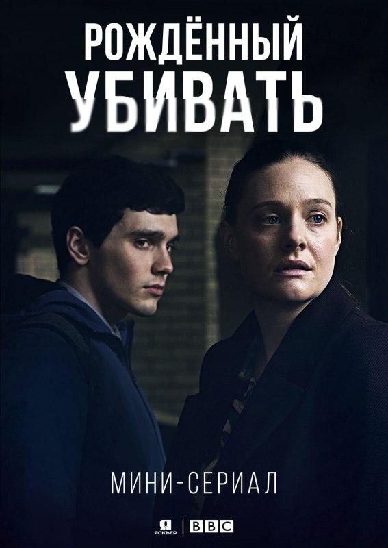 Рожденный убивать 1 сезон 1-4 серия Jaskier | Born to Kill