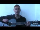 Баста - Выпускной (Медлячок)Кавер под гитару