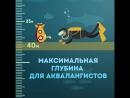 Насколько глубокое море