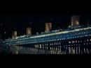 Титаник столкновение с айсбергом
