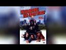 Младенец на прогулке или Ползком от гангстеров 1994 Baby's Day Out