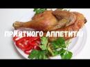 Курица на соли Курица в духовке супер простой рецепт Вкуснейшая курочка Chicken in the oven