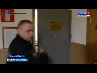 Россия 1 Нарьян-Мар HD Экс-руководитель Нарьян-Мардорремстроя отправился в тюрьм