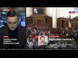 """Эксклюзив. Папиев- Рада не хочет рассматривать законопроекты от """"Оппозиционного блока"""" 23.10.17"""