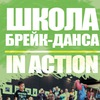 """ПРОФЕССИОНАЛЬНАЯ ШКОЛА БРЕЙК-ДАНСА  """"IN ACTION"""""""