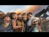 Мультфильм Семейка Крудс | Вместе смотреть веселее :)