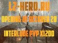 L2-HERO.RU