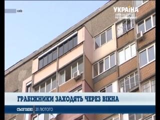 ТРК.Украина Оконные грабители
