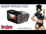 Универсальное решение - INTEGO Colt, видеорегистратор с радар детектором