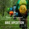 "Фотоконкурс ""Bike.Xpedition"""