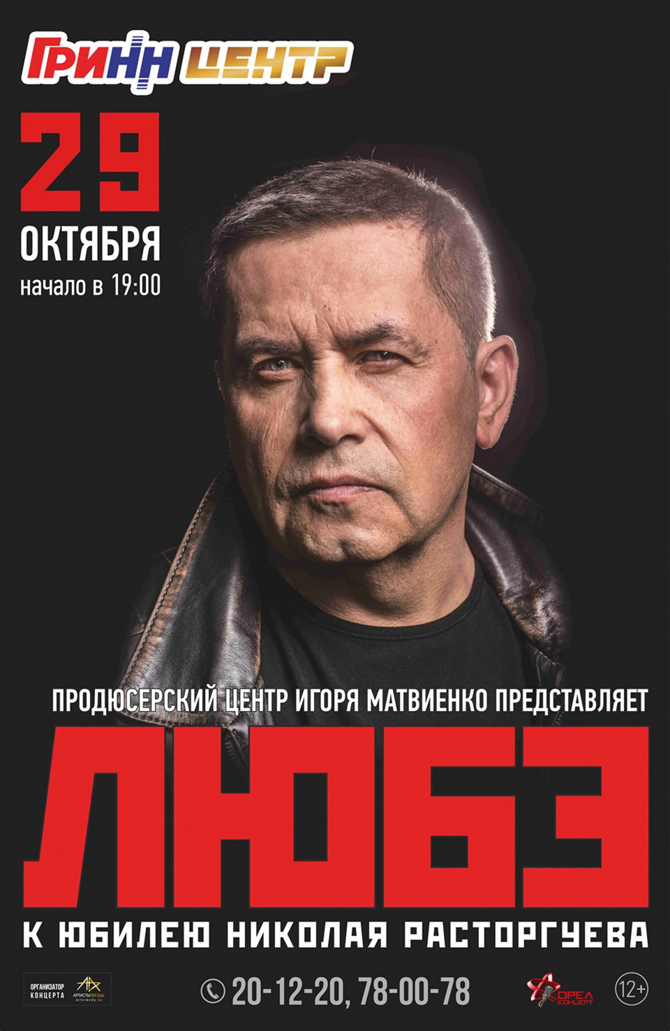Любэ «К юбилею Николая Расторгуева»