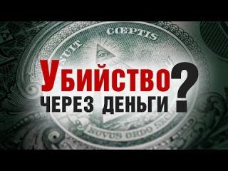 Убийство через деньги? (Обманутая Россия)