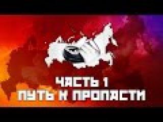 Обманутая Россия. Финальный фильм. Часть 1- Путь к пропасти