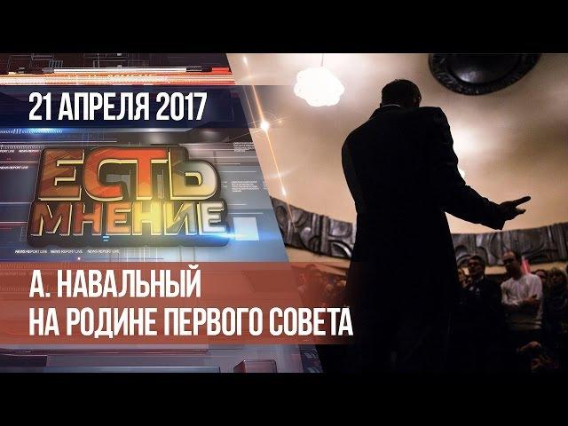 Навальный на Родине Первого Совета в Иванове Интервью телеканалу БАРС