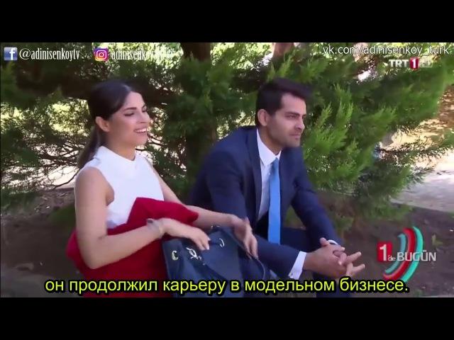 Adını Sen Koy _ 1de Bugün - Erkan Meriç (Ömer - Röportajı)