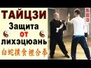 Тайцзи Ветер-Гром. Защита от лихэцюань (裡合拳) с помощью байше-пуши (白蛇撲食), с отступающим шагом