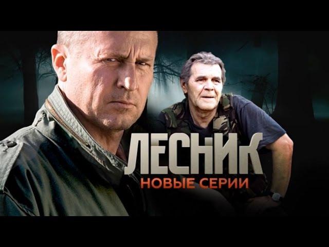 Остросюжетный сериал Лесник Телохранитель 2 я серия