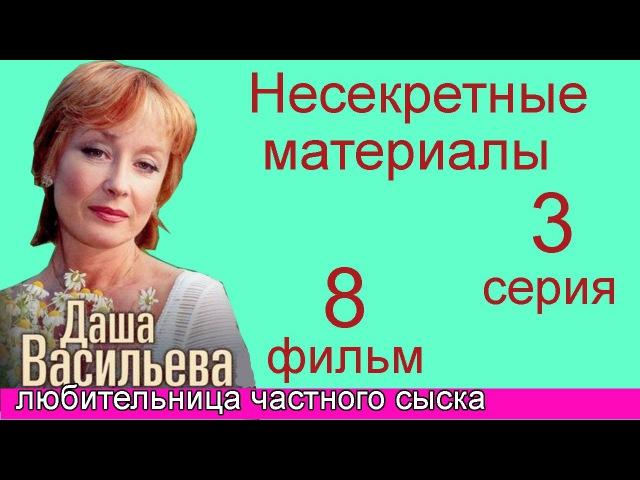 Даша Васильева Любительница частного сыска Фильм 8 Несекретные материалы 3 часть
