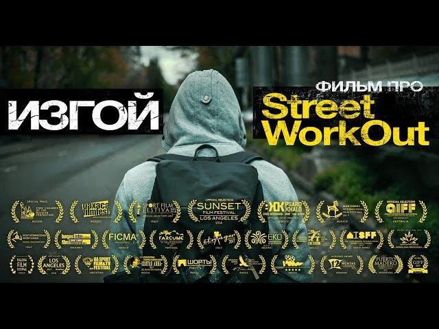 ИЗГОЙ – Лучший спортивный фильм года! Победитель кинофестиваля SPORT FILM FESTIVAL (PALERMO, ITALY)