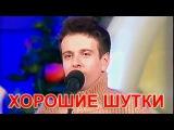 Хорошие шутки (Андрей Губин, Юлия Беретта, Слава и