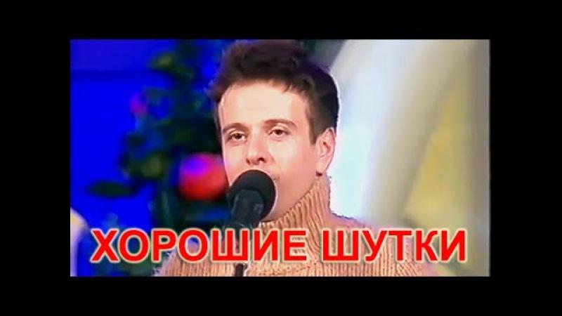 Хорошие шутки (Андрей Губин, Юлия Беретта, Слава и Самоцветы