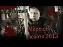 МС Натали-Морская пехота2013