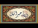 دعاء جبرائيل عليه السلام بصوت الشيخ حيدر ا1