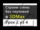 3ds Max. Урок 2. Стены без чертежа в 3DMax