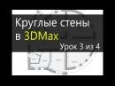3Ds Max Урок 3 Круглые стены в 3DMax