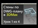 3Ds Max Урок 1 Создание стен в 3DMax