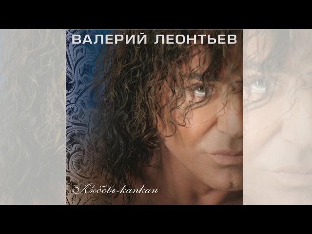 Валерий Леонтьев - Любовь-капкан (Альбом 2014 г.)