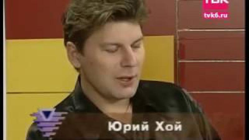 Юрий Клинских(Хой) Интервью на ТВК в передаче Смотрите кто пришёл 1998. » Freewka.com - Смотреть онлайн в хорощем качестве