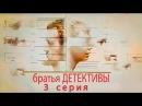 Братья детективы - 3 серия 2008