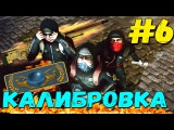 CS:GO - КАЛИБРОВКА ДО ГЛОБАЛА #6