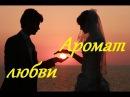 Мелодрама АРОМАТ ЛЮБВИ Новинка! Русские Мелодрамы 2016! Хорошее кино