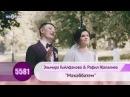 Эльмира Гильфанова хэм Рафиль Жэлэлиев - Мэхэббэтем | HD 1080p