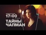 """Тайны Чапман """"Эксперимент """"Земля"""" 14 11 2016"""