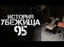 История Смерти Наркоманов Убежища 95 История Мира Fallout 4 Лор