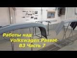 Работы над Volkswagen Passat B3 Часть 7